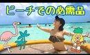 夏のビーチで使える必需品アイテム5選!!