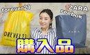 【購入品】2ヶ月ぶりに服買ったよ☆春服&スポーツウェア☆ZARA・forever21・reebok