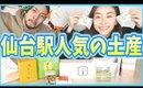 仙台駅で人気のお土産を食べていく!!【現地人おすすめ】