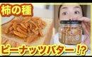 【新潟発】ネットで話題の柿の種シリーズの第2弾はピーナッツバター!?【お取り寄せレポ】