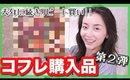【コフレ購入品第2弾】去年に続きリピート買いの超お得BOX!