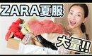 【総額6万】ZARA夏服購入品〜セール品・新作まとめ買い〜