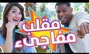 أشياء يكرهها الشباب في البنات - فهد سال | Things Guys Hate About Girls - Fahad Sal