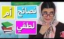 نصائح صادمة من أم لطفي | Shocking Tips from Um Lutfi
