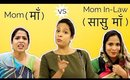 Maa ( माँ ) Vs Saasu Maa ( सासु माँ )   Shruti Arjun Anand