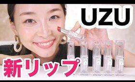 【本日発売】UZUの新しいリップが芸術的過ぎて大興奮!!!