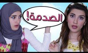 مسلسل هيلا و عصام  14 - الصدمة   Hayla & Issam Ep 14 - The Shock