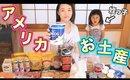【アメリカ購入品】姪っ子と大量のお土産紹介! スーパー食品編