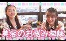 美容のお悩み相談 with 会社員Aちゃん【#あさひの相談室】