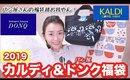 KALDI(カルディ)・パン屋のDONQ(ドンク)の超お得な福袋開けるよ!!【2019年・もへじ/ コヒー/ パン】