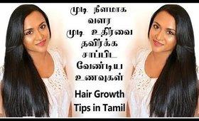 முடி நீளமாக வளர இந்த உணவை சாப்பிட்டால் போதும்   100% Effective Hair Growth Tips