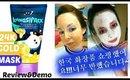 Elizavecca Milky Piggy Real 24K Gold Mask|한국 화장품 쇼핑했어요!!너무 반했습니다~♡엘리자베카 밀키피기 팩