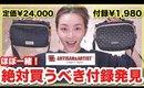 【1980円】普通に買ったら24000円のバッグが付録だと超お得!!【アルティザン& アーティスト】