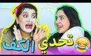 تحدي الكف مع صديقتي و نور ستارز |  Pie Face Challenge with Noor Stars
