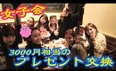 【ゆる動画】女性YouTuberが選ぶ予算3000円のクリスマスプレゼントとは?