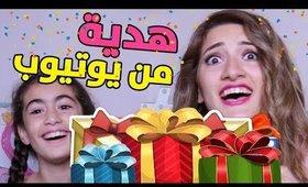 هدية من يوتيوب! | GIFT FROM YOUTUBE