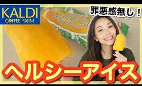 【カルディ】寒くても食べたい!美味しくて罪悪感無しのヘルシーアイス!