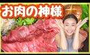 肉の神様が手がける日本一美味しい肉を頂くぅ!!【お取り寄せ】