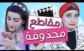 وراء كواليس مسلسل هيلا و عصام   BLOOPERS! Hayla & Issam Series