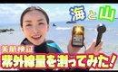 【検証】山&海で紫外線量測ったら衝撃だった in 沖縄!!