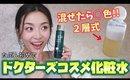 混ぜたら◯◯!皮膚の専門家が作ったエイジングケア化粧水!!